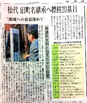 2016年4月8日の信濃毎日新聞に掲載されました