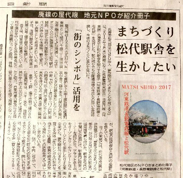冊子「河東鉄道・長野電鉄線と松代駅」を刊行いたしました