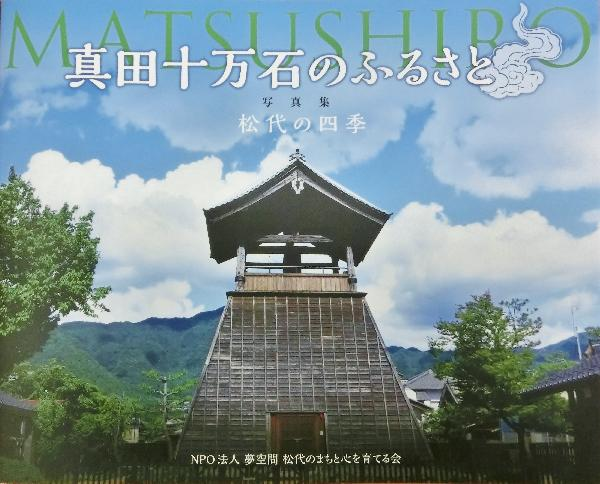 写真集『真田十万石のふるさと  松代の四季』を出版しました