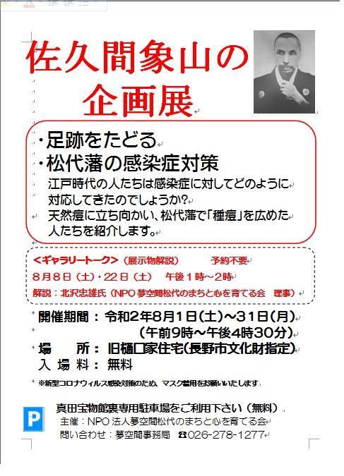 佐久間象山企画展(旧樋口家住宅にて開催)