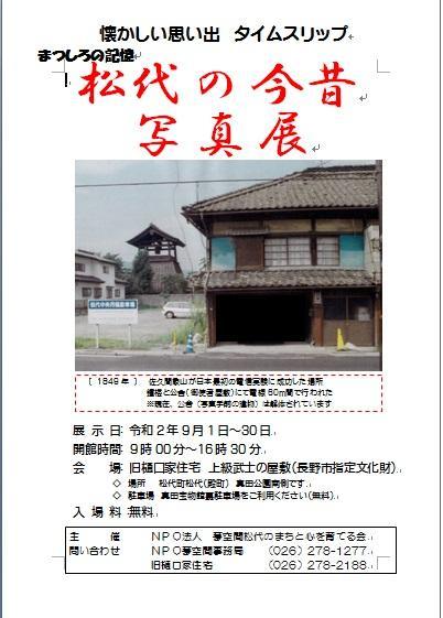 松代の今昔写真展 (旧樋口家住宅にて開催)