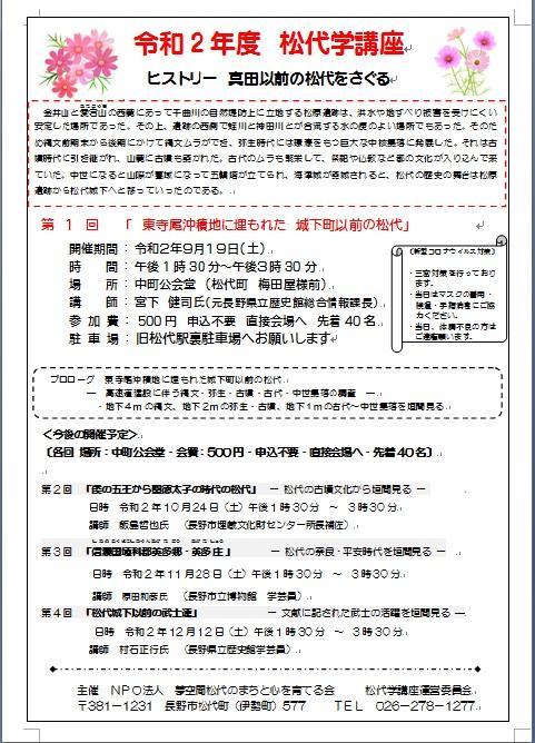 令和2年度松代学講座第1回 「松原遺跡に見る松代の歴史」
