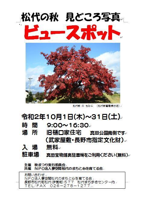 松代の秋見どころ写真展 ビュースポット(旧樋口家住宅にて開催)